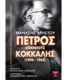 ΠΕΤΡΟΣ ΣΩΚΡΑΤΟΥΣ ΚΟΚΚΑΛΗΣ (1896-1962)