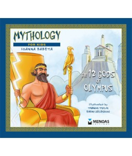 THE 12 GODS OF OLYMPUS