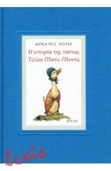 Η ΙΣΤΟΡΙΑ ΤΗΣ ΠΑΠΙΑΣ ΤΖΕΜΑ ΠΛΑΤΣ-ΠΛΟΥΤΣ