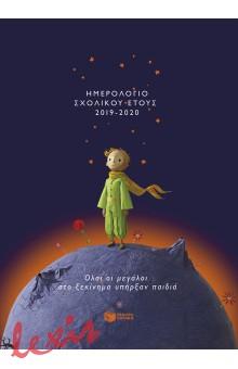 Ο ΜΙΚΡΟΣ ΠΡΙΓΚΙΠΑΣ - ΗΜΕΡΟΛΟΓΙΟ ΣΧΟΛΙΚΟΥ ΕΤΟΥΣ 2019-2020