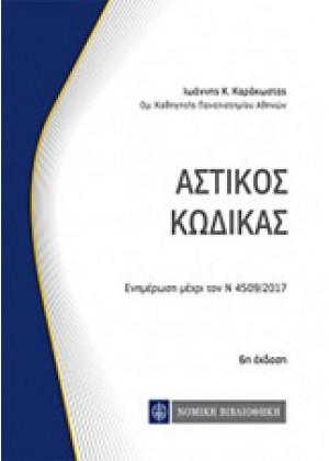 ΑΣΤΙΚΟΣ ΚΩΔΙΚΑΣ - ΤΣΕΠΗΣ