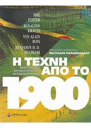 Η ΤΕΧΝΗ ΑΠΟ ΤΟ 1900