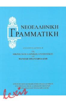 ΝΕΟΕΛΛΗΝΙΚΗ ΓΡΑΜΜΑΤΙΚΗ (ΤΡΙΑΝΤΑΦΥΛΛΙΔΗ)