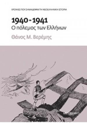 1940-1941: Ο ΠΟΛΕΜΟΣ ΤΩΝ ΕΛΛΗΝΩΝ
