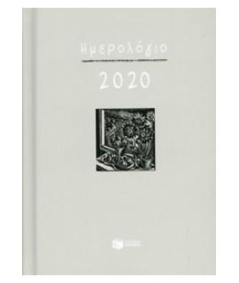 ΗΜΕΡΟΛΟΓΙΟ 2020 (ΗΜΕΡΕΣ-ΩΡΕΣ-ΓΡΑΜΜΕΣ)