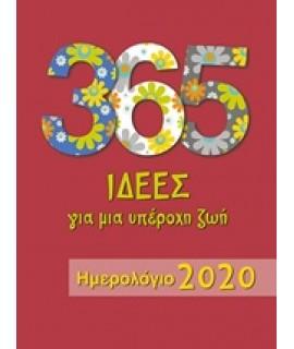 ΗΜΕΡΟΛΟΓΙΟ 2020 - 365 ΙΔΕΕΣ ΓΙΑ ΜΙΑ ΥΠΕΡΟΧΗ ΖΩΗ