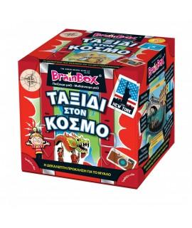 BRAINBOX - ΤΑΞΙΔΙ ΣΤΟ ΚΟΣΜΟ