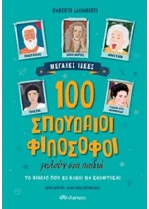 100 ΣΠΟΥΔΑΙΟΙ ΦΙΛΟΣΟΦΟΙ ΜΙΛΟΥΝ ΣΤΑ ΠΑΙΔΙΑ