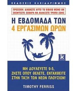 Η ΕΒΔΟΜΑΔΑ ΤΩΝ 4 ΕΡΓΑΣΙΜΩΝ ΩΡΩΝ