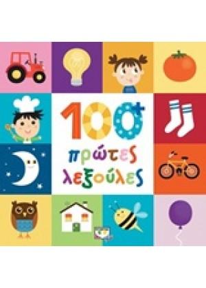 100 ΠΡΩΤΕΣ ΛΕΞΟΥΛΕΣ
