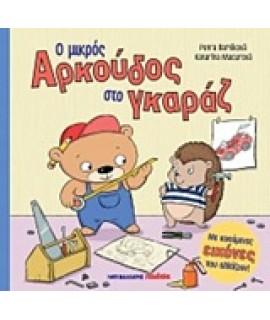 Ο ΜΙΚΡΟΣ ΑΡΚΟΥΔΟΣ ΣΤΟ ΓΚΑΡΑΖ
