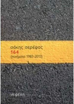 164 ΠΟΙΗΜΑΤΑ 1983-2013