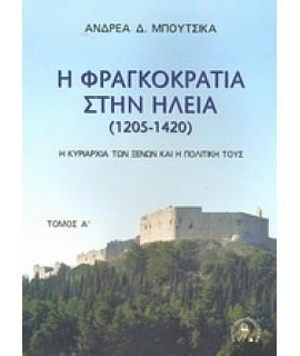 Η ΦΡΑΓΚΟΚΡΑΤΙΑ ΣΤΗΝ ΗΛΕΙΑ 1205 - 1420 (ΤΟΜΟΣ Α)