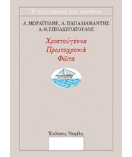 ΧΡΙΣΤΟΥΓΕΝΝΑ, ΠΡΩΤΟΧΡΟΝΙΑ, ΦΩΤΑ