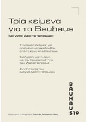 ΤΡΙΑ ΚΕΙΜΕΝΑ ΓΙΑ ΤΟ BAUHAUS