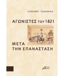 ΑΓΩΝΙΣΤΕΣ ΤΟΥ 1821 ΜΕΤΑ ΤΗΝ ΕΠΑΝΑΣΤΑΣΗ