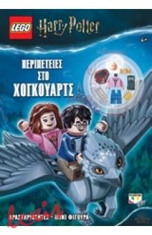 LEGO HARRY POTTER: ΠΕΡΙΠΕΤΕΙΕΣ ΣΤΟ ΧΟΓΚΟΥΑΡΤΣ