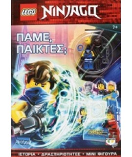 LEGO NINJAGO: ΠΑΜΕ, ΠΑΙΚΤΕΣ;