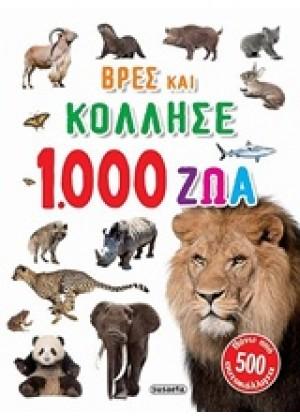 1.000 ΖΩΑ