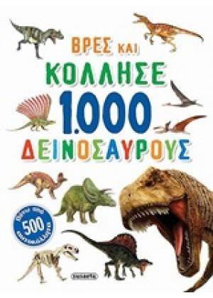 1.000 ΔΕΙΝΟΣΑΥΡΟΥΣ
