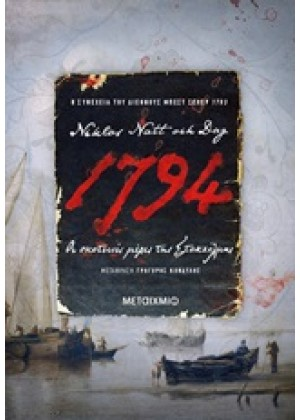 1794: ΟΙ ΣΚΟΤΕΙΝΕΣ ΜΕΡΕΣ ΤΗΣ ΣΤΟΚΧΟΛΜΗΣ
