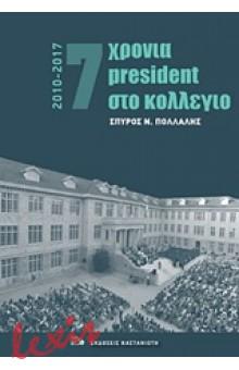 7 ΧΡΟΝΙΑ PRESIDENT ΣΤΟ ΚΟΛΕΓΙΟ 2010-2017