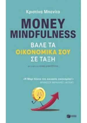 MONEY MINDFULNESS: ΒΑΛΕ ΤΑ ΟΙΚΟΝΟΜΙΚΑ ΣΟΥ ΣΕ ΤΑΞΗ