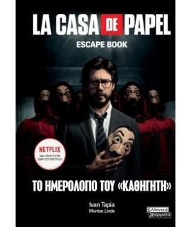 LA CASA DE PAPEL - ΤΟ ΗΜΕΡΟΛΟΓΙΟ ΤΟΥ ΚΑΘΗΓΗΤΗ