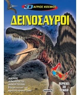 3D ΑΓΡΙΟΣ ΚΟΣΜΟΣ - ΔΕΙΝΟΣΑΥΡΟΙ