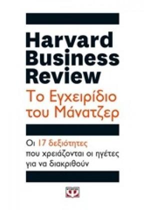 HARVARD BUSINESS REVIEW: ΤΟ ΕΓΧΕΙΡΙΔΙΟ ΤΟΥ ΜΑΝΑΤΖΕΡ