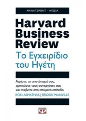 HARVARD BUSINESS REVIEW: ΤΟ ΕΓΧΕΙΡΙΔΙΟ ΤΟΥ ΗΓΕΤΗ
