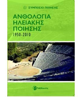ΑΝΘΟΛΟΓΙΑ ΗΛΕΙΑΚΗΣ ΠΟΙΗΣΗΣ 1950-2010