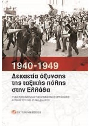 1940-1949: ΔΕΚΑΕΤΙΑ ΟΞΥΝΣΗΣ ΤΗΣ ΤΑΞΙΚΗΣ ΠΑΛΗΣ ΣΤΗΝ ΕΛΛΑΔΑ