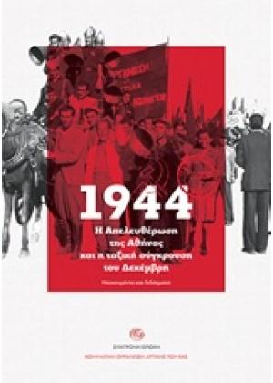 1944. Η ΑΠΕΛΕΥΘΕΡΩΣΗ ΤΗΣ ΑΘΗΝΑΣ ΚΑΙ Η ΤΑΞΙΚΗ ΣΥΓΚΡΟΥΣΗ ΤΟΥ ΔΕΚΕΜΒΡΗ