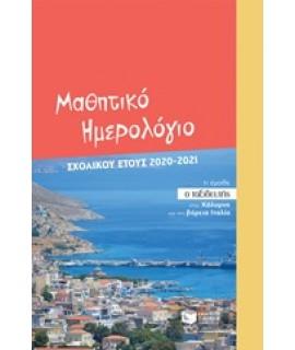ΜΑΘΗΤΙΚΟ ΗΜΕΡΟΛΟΓΙΟ ΣΧΟΛΙΚΟΥ ΕΤΟΥΣ 2020-2021