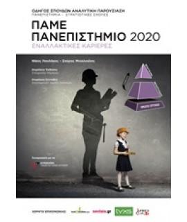 ΠΑΜΕ ΠΑΝΕΠΙΣΤΗΜΙΟ 2020