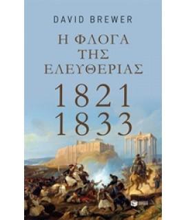 Η ΦΛΟΓΑ ΤΗΣ ΕΛΕΥΘΕΡΙΑΣ 1821 - 1833