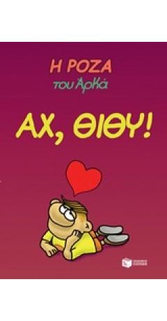 Η ΡΟΖΑ ΤΟΥ ΑΡΚΑ: ΑΧ, ΘΙΔΥ!