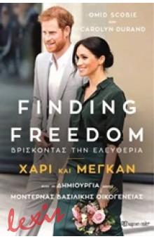 FINDING FREEDOM: ΒΡΙΣΚΟΝΤΑΣ ΤΗΝ ΕΛΕΥΘΕΡΙΑ