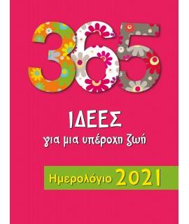 ΗΜΕΡΟΛΟΓΙΟ 2021 - 365 ΙΔΕΕΣ ΓΙΑ ΜΙΑ ΥΠΕΡΟΧΗ ΖΩΗ