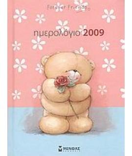 ΗΜΕΡΟΛ.2009 FOREVER FRIENDS ΜΠ