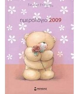 ΗΜΕΡΟΛ.2009 FOREVER FRIENDS ΡΟ