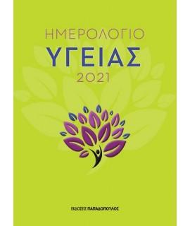 ΗΜΕΡΟΛΟΓΙΟ ΥΓΕΙΑΣ 2021