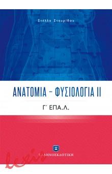 ΑΝΑΤΟΜΙΑ - ΦΥΣΙΟΛΟΓΙΑ ΙΙ Γ ΕΠΑ.Λ.