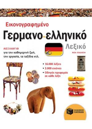 ΓΕΡΜΑΝΟ-ΕΛΛΗΝΙΚΟ ΛΕΞΙΚΟ ΕΙΝΟΝΟΓΡΑΦΗΜΕΝΟ (ΝΕΑ ΕΚΔΟΣΗ)