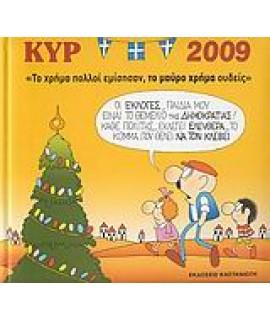 ΗΜΕΡΟΛΟΓΙΟ 2009 ΜΕ ΤΟΝ ΚΥΡ
