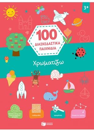 100 ΔΙΑΣΚΕΔΑΣΤΙΚΑ ΠΑΙΧΝΙΔΙΑ: ΧΡΩΜΑΤΙΖΩ