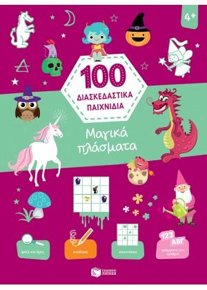 100 ΔΙΑΣΚΕΔΑΣΤΙΚΑ ΠΑΙΧΝΙΔΙΑ: ΜΑΓΙΚΑ ΠΛΑΣΜΑΤΑ