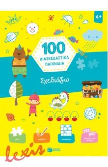 100 ΔΙΑΣΚΕΔΑΣΤΙΚΑ ΠΑΙΧΝΙΔΙΑ: ΣΧΕΔΙΑΖΩ
