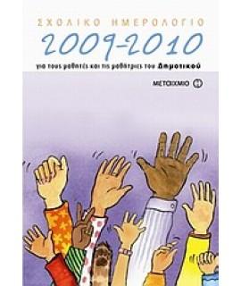 ΗΜΕΡΟΛ.2009-2010 ΔΗΜΟΤΙΚΟΥ